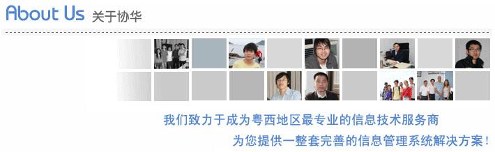 湛江监控,湛江门禁,湛江点菜系统,湛江视频监控,湛江一卡通,湛江视频监控公司
